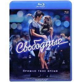 Свободные (Blu-ray)