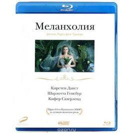 Меланхолия (Blu-ray)