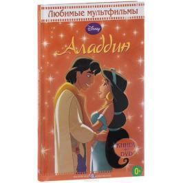 Аладдин (DVD + книга)