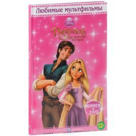 Рапунцель: Запутанная История (DVD + книга)