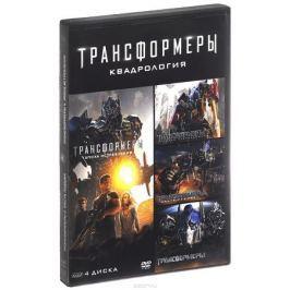 Трансформеры: Квадрология (4 DVD)
