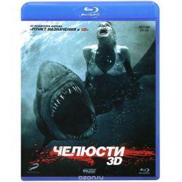 Челюсти 3D (Blu-ray)
