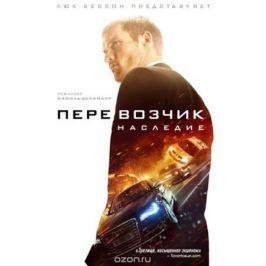Перевозчик: Наследие (Blu-ray)