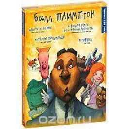 Режиссерская коллекция: Билл Плимптон (2 DVD)