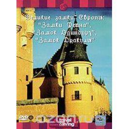Discovery: Великие замки Европы. Замки Рейна. Замок Эдинбург. Замок Дракулы Искусство. Архитектура. Религия. Традиции.