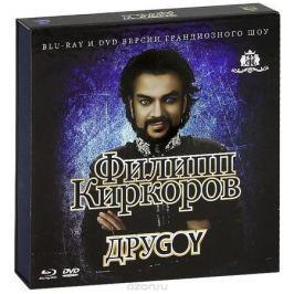 Филипп Киркоров: ДруGOY (Blu-ray + DVD)