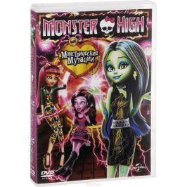 Monster High: Монстрические мутации