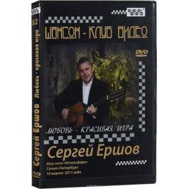 Сергей Ершов: Любовь - красивая игра