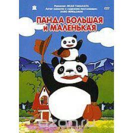 Панда большая и маленькая Аниме (японская мультипликация)