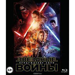 Звездные войны: Пробуждение силы (2 Blu-ray)