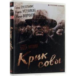 Крик совы (3 DVD)