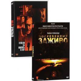 Погребенный заживо / Красные огни (2 DVD)