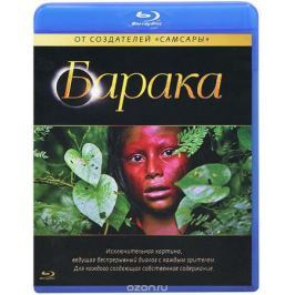 Барака (Blu-ray)
