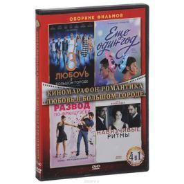 Киномарафон романтика: Любовь в большом городе (4 DVD)