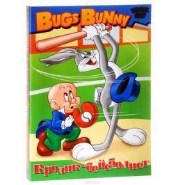 Bugs Bunny: Кролик-бейсболист