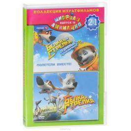 Мировая анимация: Выпуск 16: Белка и стрелка: Лунные приключения / Белка и стрелка: Звездные собаки (2 DVD)