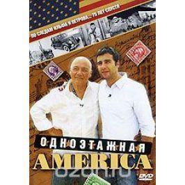 Одноэтажная Америка: Серии 1-16