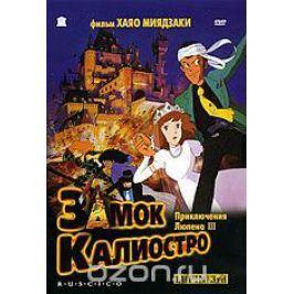 Люпен 3: Замок Калиостро