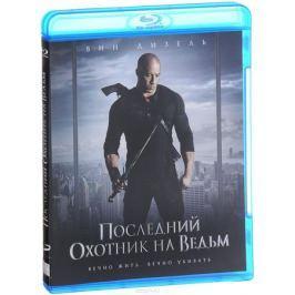 Последний охотник на ведьм (Blu-ray)