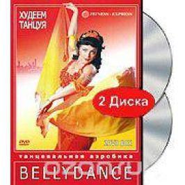 Танцевальная аэробика: Belly Dance (2 DVD)