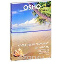 OSHO: Когда нет ни