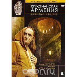 Христианская Армения