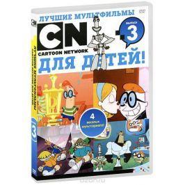 Лучшие мультфильмы Cartoon Network для детей: Выпуск 3