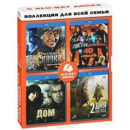Коллекция для всей семьи (4 Blu-ray)