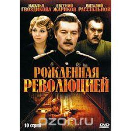 Рожденная революцией. Серии 1-10 Советские сериалы