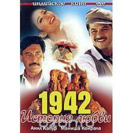 1942 история любви