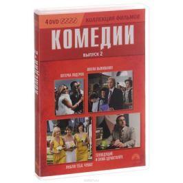 Коллекция фильмов: Комедии: Выпуск 2 (4 DVD)