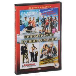 Киномарафон: Лучшие комедии (4 DVD)