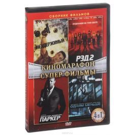 Киномарафон: Супер фильмы (4 DVD)