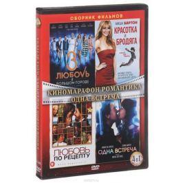 Киномарафон: Романтика: Одна встреча (4 DVD)