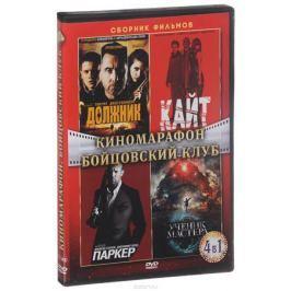 Киномарафон: Бойцовский клуб (4 DVD)