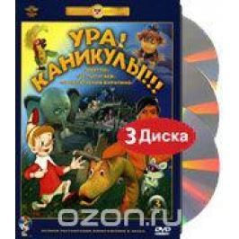 Ура! Каникулы! (3 DVD)