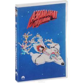 Аэроплан II: Продолжение