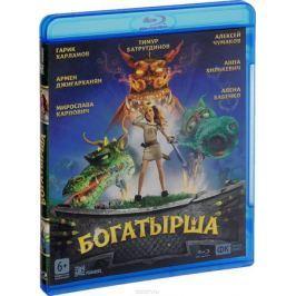 Богатырша (Blu-ray)