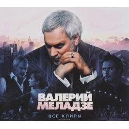Валерий Меладзе: Все клипы