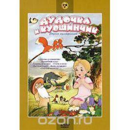 Дудочка и кувшинчик: Сборник мультфильмов