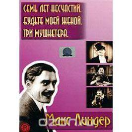 Макс Линдер: Семь лет несчастий / Будьте моей женой / Три мушкетера Авантюрные комедии