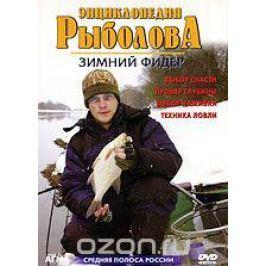 Энциклопедия рыболова: Зимний фидер Обучающие видеопрограммы