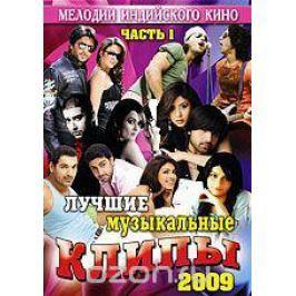 Лучшие музыкальные клипы: Хиты 2009. Часть 1 Программы
