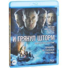 И грянул шторм (Blu-ray)