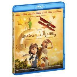 Маленький принц (Blu-ray)