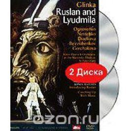 Glinka, Valery Gergiev: Ruslan And Lyudmila (2 DVD)
