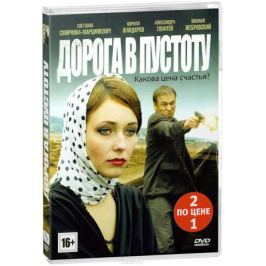 Сериальный хит: Дорога в пустоту. 1-12 серии / Оплачено любовью. 1-8 серии (2 DVD)