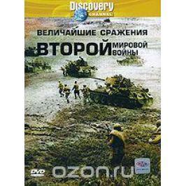 Discovery: Величайшие сражения второй мировой войны Вторая мировая война
