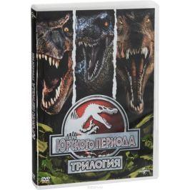Парк Юрского периода: Трилогия (3 DVD)