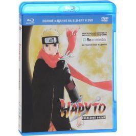 Наруто: Последний фильм (Blu-ray + DVD)